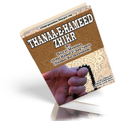 THANAA-E-HAMEED