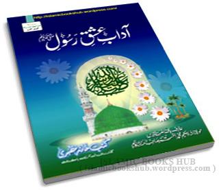 Aadab_e_Ishq_e_Rasool_SAW by Shaykh Shah Hakeem Akhtar