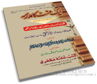 aik_mint_madarsa by Shaykh Shah Hakeem Akhtar copy