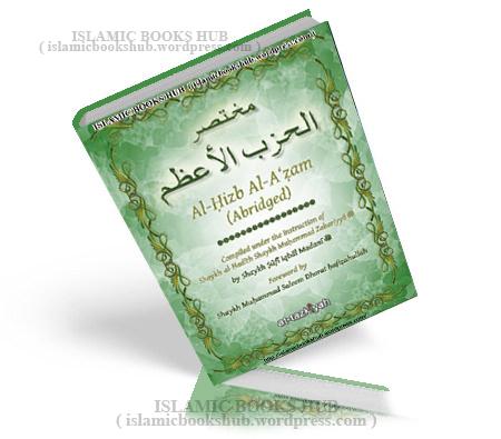 Al-hizb Al-azama bridged By Shaykh SufiIqbal Madani