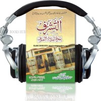 Al-Tasharruf Urdu Audio book Traditions On Spirituality By Ashraf Ali Thanvi