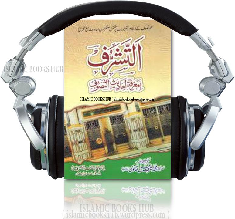 Urdu Audio Book