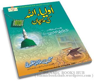 aowliyaallah by by Shaykh Shah Hakeem Akhtar copy