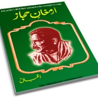 Argaman e Hijaz by Allama Iqbal R.A.