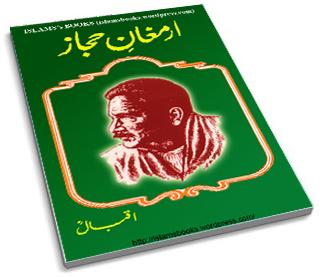 Armughan E Hijaz By Allama Muhammad Iqbal