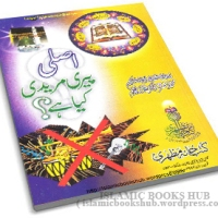 Asli Peeri Mureedi by Shaykh Shah Hakeem Akhtar