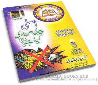 asli_peeri_mureedi by  by Shaykh Shah Hakeem Akhtar copy