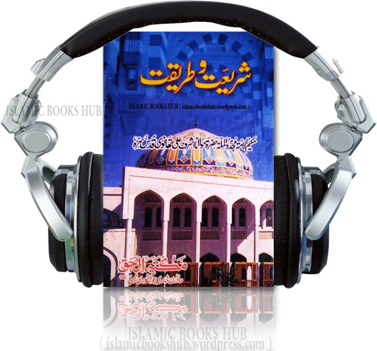 Audio islamic book Shariat -o- Tareeqat By Shaykh Ashraf Ali Thanvi