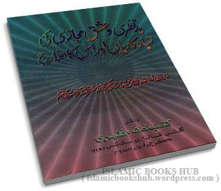 bad_nigahi_aur_ishq-e-mijazi_ki_tabahkariaan by Shaykh Shah Hakeem Akhtar copy