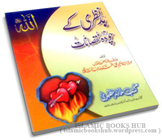 bad_nigahi_k_14_nuqsanat  by Shaykh Shah Hakeem Akhtar copy
