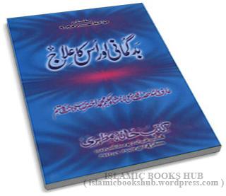 badgumani_ka_ilaj  by Shaykh Shah Hakeem Akhtar copy