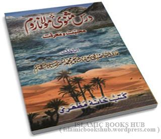 darse_masnavi  by Shaykh Shah Hakeem Akhtar