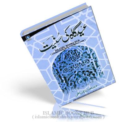 Eidgah Ki Sunniyat By Shaykh Fazlur Rahman Azami