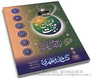 faizan-e-muhabat by Shaykh Shah Hakeem Akhtar