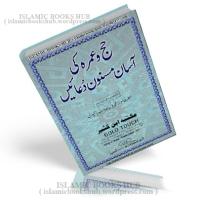 Hajj O Umra Ki Masnoon Duaain By Sheikh Muhammad Younis Palanpuri