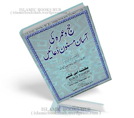 Hajj O Umra Ki Masnoon Duaain By Sheikh Muhammad Yunus Palanpuri