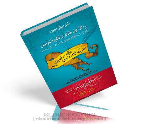 Hazrat Abu Darda r.a Ki Naseehatayn By Shaykh Manzoor Yusuf