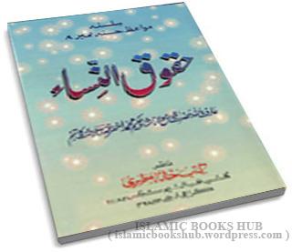huquq_un_nisa by Shaykh Shah Hakeem Akhtar copy
