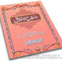 Islah Akhlaq by Shaykh Shah Hakeem Akhtar
