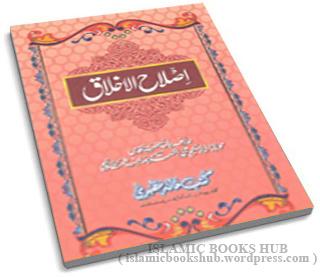 islah_akhlaq  by Shaykh Shah Hakeem Akhtar