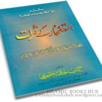 Istaghfar k Samarat by Shaykh Shah Hakeem Akhtar