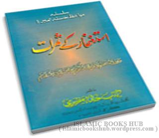 istaghfar_k_samarat