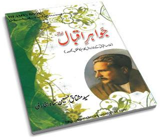Jawahir-E-Iqbal by Allamah Muhammad Iqbal