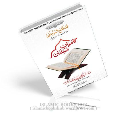 Kamyab Musalman By Shaykh Manzoor Yusuf