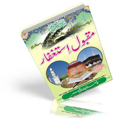 Maqbool Istaghfar by Mufti Abdur Rauf Sakharvi