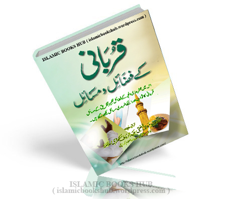 Qurbani K Fazail O Masail by Mufti Abdur Rauf Sakhravi