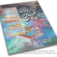 Rooh Ki Bemariyan Aur Un Ka ilaj by Shaykh Shah Hakeem Akhtar