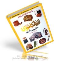 Tabaruukat-E-Nabvi sallallahu Alaihi Wasallam By Shaykh Arsalan Akhtar Memon