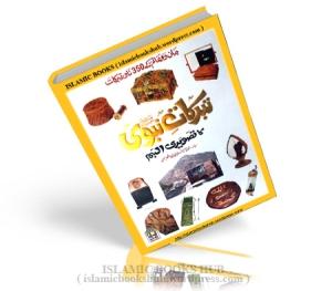 Tabaruukat-E-Nabvisallallahu Alaihi Wasallam By Shaykh Arsalan Akhtar Memon