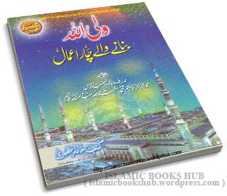 Waliullah_bannay_walay_4_aamaal