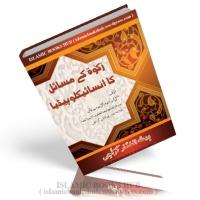 Zakat Kay Masail Ka Encyclopedia By Shaykh Mufti Inam-Ul-Haq Qasmi