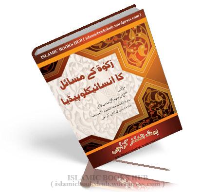 Zakat Kay Masail Ka Encyclopedia By Shaykh MuftiInam Ul Haq Qasmi