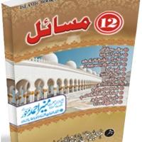 12 Masail by Moalana Muneer Ahmad Munawar