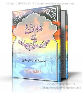 Aalam -e- Barzakh Kay Ibrat Angaiz Waqyaat By Shaykh Hafiz Momin Khan Usmani