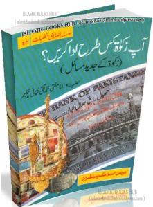 Aap Zakat Kis Tarah Ada Krein by mufti taqi usmani