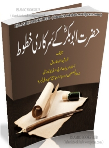 Abu Bakkar R-A k Sarkari KHatoot by Khurseed ahmed farooq