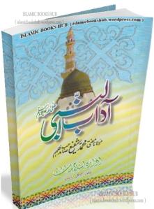 Adaab un Nabi s-a-w by Molana Mufti Muhammad Shafi