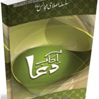 Adab e Dua by Maulana Abdul Sattar Tonswi