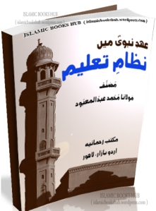 Ahde Nabvi s-a-w me Nizam e Taleem by Molana Muhammad Abdul Mabood