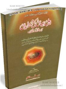 Ahle Eman ki Zimma daariyan Ayat-e-Quran ke roshni ma by Molana Muhammad Zafar Iqbal