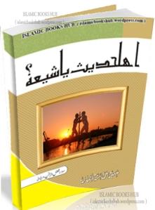 Ahle Hadees ya Shiya by Molana Fazal ur Rahman Dharamkotti