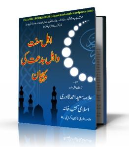 Ahle Sunnat Aor Ahle Biddat ki Pehchan BY Allama Saeed Ahmad Qadri