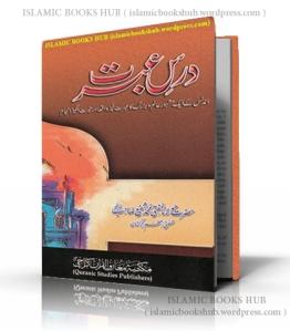 Darse Ibrat by Molana Mufti Muhammad Shafi