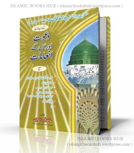 Dawat Aur Iss kay Inamaat By Shaykh Saeed Ahmad Khan Madni (r