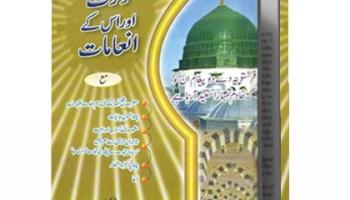Ala Hazrat Ahmad Raza Khan – Hayat Aur Karnamay By Shaykh Muhammad