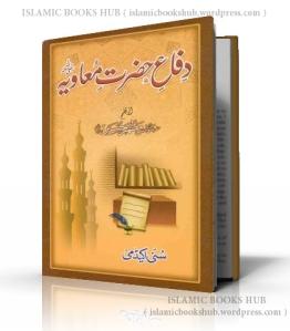 Difa -e- Hazrat Muaviyah [r.a] By Shaykh Qazi Mazhar Husain (r